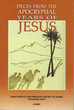 THE APOCRYPHAL YEARS OF JESUS