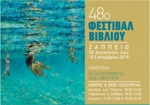 48th Book Fair in Zappeio, Athens