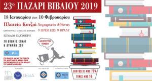 23rd Book Bazaar, Athens