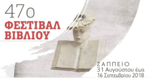 47th Book Fair in Zappeio, Athens